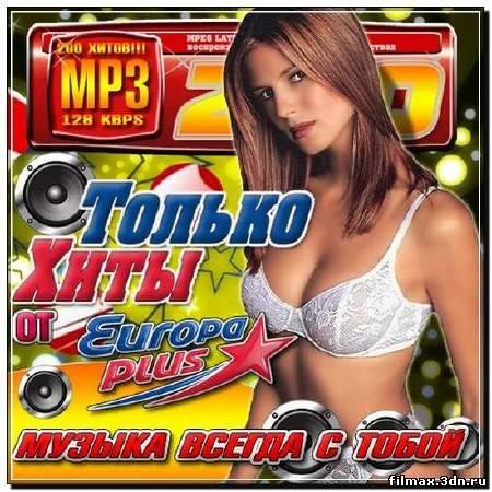 Только хиты от Europa Plus 200 (2012)