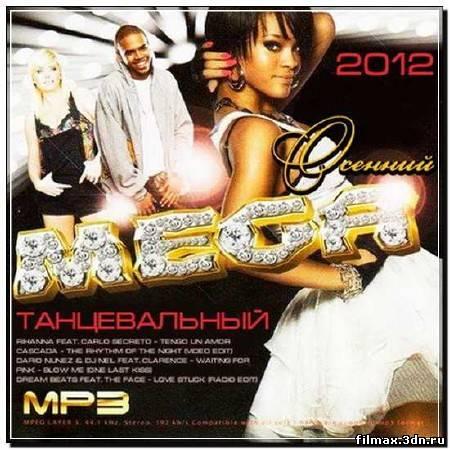 Осенний MEGA Танцевальный (2012)