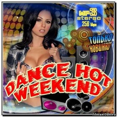 Dance Hot Weekend (2012)