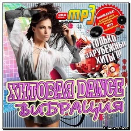 Хитовая Dance Вибрация. Зарубежный (2012)