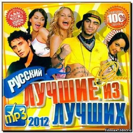 Лучшие Из Лучших Русский Осень (2012)