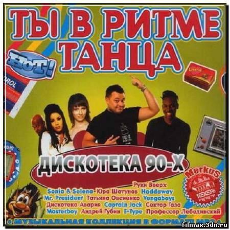 Дискотека 90-х: Ты В Ритме Танца (2012)