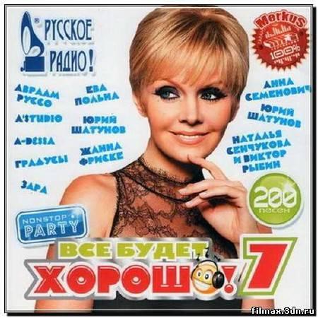 Русское Радио! Всё Будет Хорошо! 7 (2012)