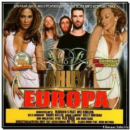 Танцуй Europa (2012)