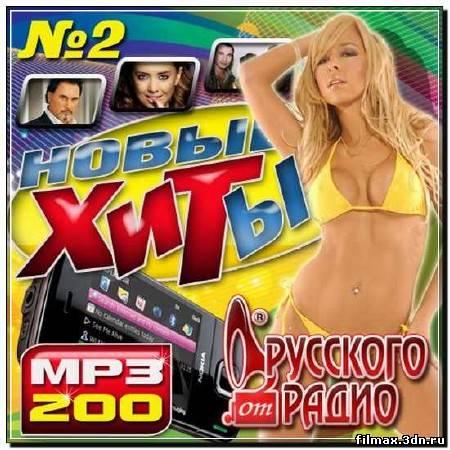 Новые хиты от Русского радио №2 (2012)