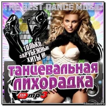Танцевальная Лихорадка. Зарубежный (2012)