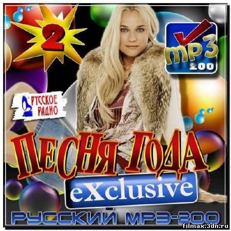 Песня года Exclusive 2 (2012)
