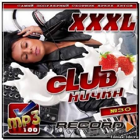 XXXL Clubничка Record №30 (2012)