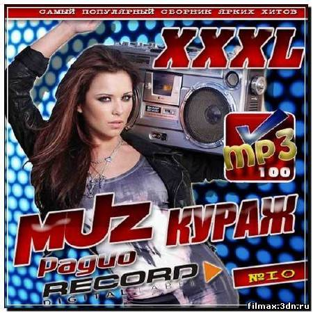 Muz кураж радио Record №10 (2012)
