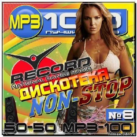 Радио Record: Дискотека Non-Stop 8 50/50 (2012)