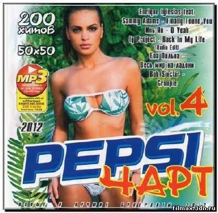 Pepsi Чарт Vol. 4 (2012)