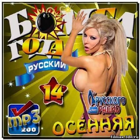 Осенняя бомба года от Русского радио 14 (2012)