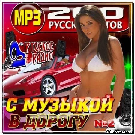 Русское радио: С музыкой в дорогу №2 (2012)