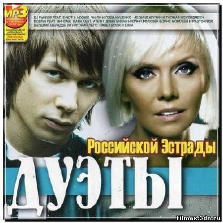 Дуэты Российской Эстрады (2012)