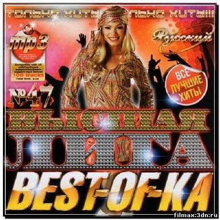 Высшая Лига Best-Of-Ka Русская (2012)