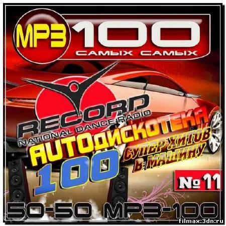 Autoдискотека: 100 супер хитов в машину №11 50/50 (2012)
