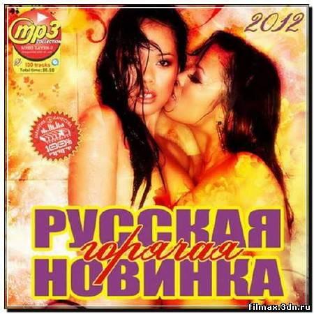 Горячая Русская Новинка (2012)