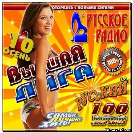 Высшая лига 10 Осень (2012)