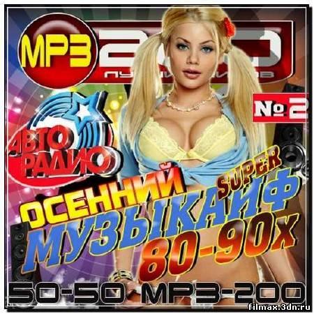 Осенний супер музыкайф 80-90х 2 50/50 (2012)