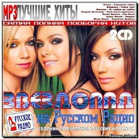 Звездопад на Русском Радио (2012)