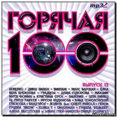Горячая 100. Выпуск 12 (2012)