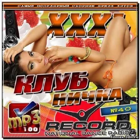 XXXL Клубничка Record №40 (2012)