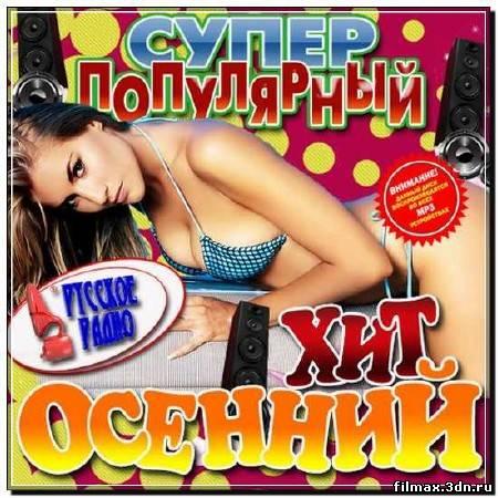 Супер популярный осенний хит Русский 200 песен (2012)