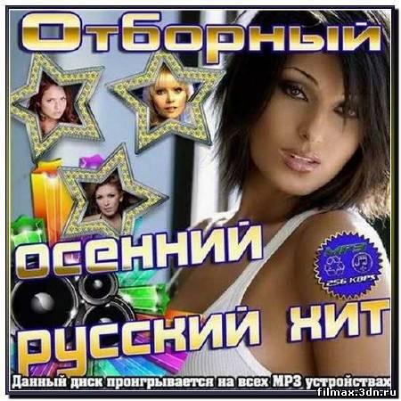 Отборный осенний русский хит (2012)