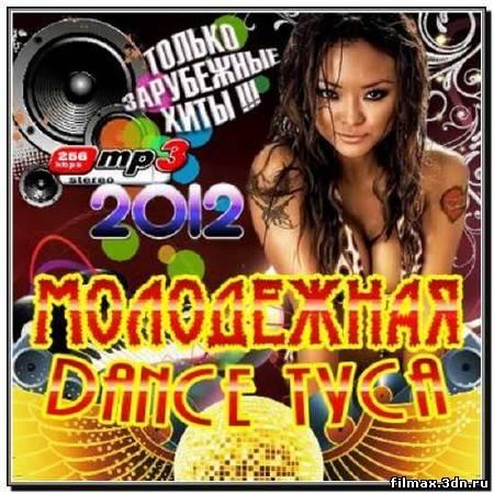 Молодежная Dance Туса. Зарубежный (2012)