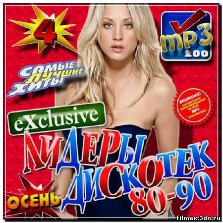 Лидеры дискотек 80-90 Exclusive 4 (2012)