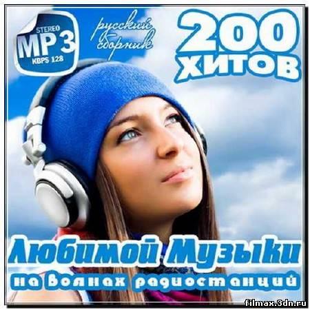 200 Хитов Любимой Музыки На Волнах Радиостанций Русский (2012)