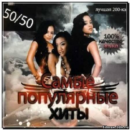 Самые популярные хиты 50/50 (2012)