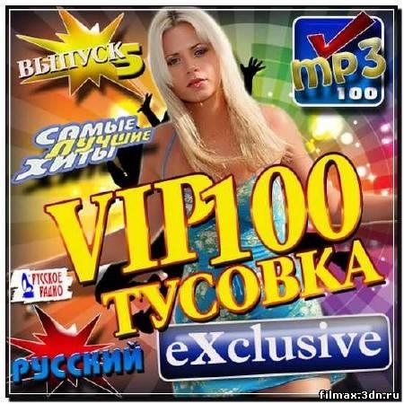 V.I.P. 100 Тусовка 5 Русский (2012)