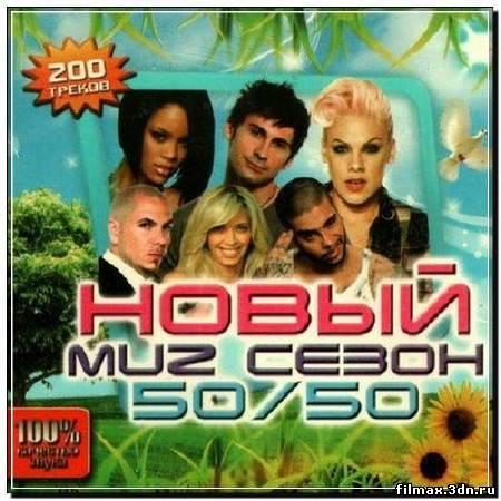 Новый muz сезон 50/50 (2012)