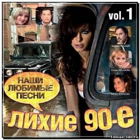 Лихие 90-е. Наши любимые песни Vol 1 (2012)