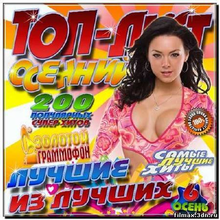 Топ-лист осенний 6. Лучшие из лучших (2012)
