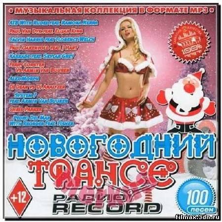 Новогодний Trance Радио Record (2012)