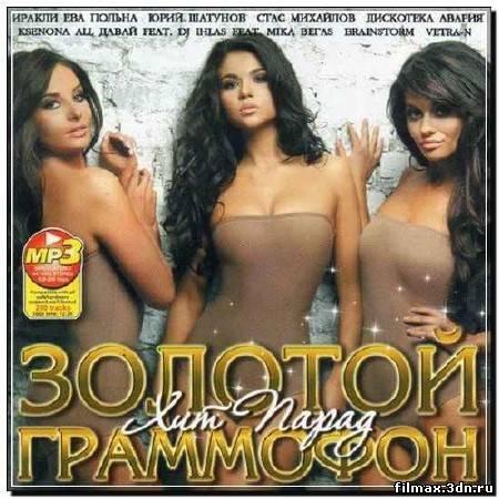 Хит Парад Золотой Граммофон (2012)