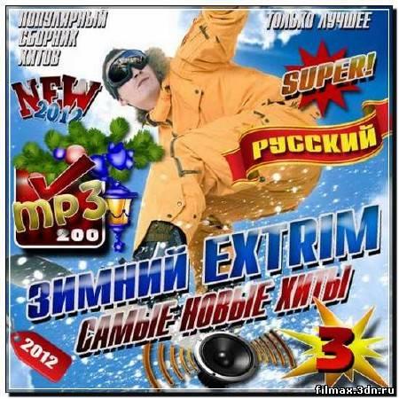 Зимний Extrim 3 200 хитов (2012)