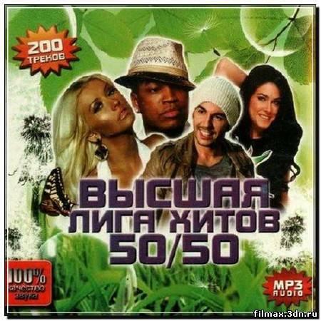 Высшая лига хитов 50/50 (2012)