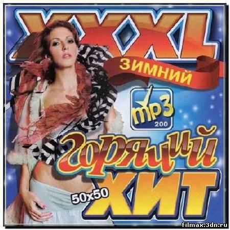 XXXL Зимний Горячий Хит (2012)