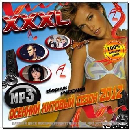 XXXL Осенний хитовый сезон (2012)