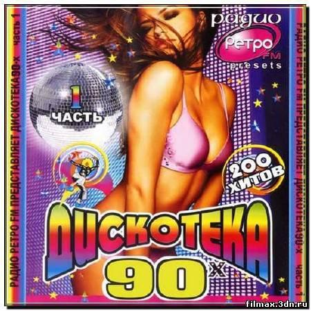 Дискотека 90-х Часть 1 50/50 (2012)