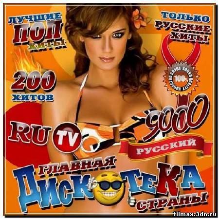 Главная дискотека страны RU ТV (2012)