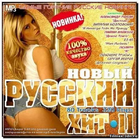 Новый Русский Хит-11 (2012)