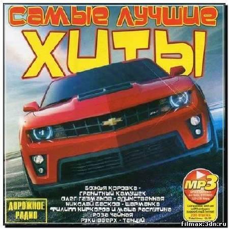 Дорожное Радио: Самые Лучшие Хиты (2012)