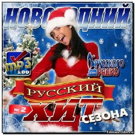 Новогодний хит сезона 2 (2012)
