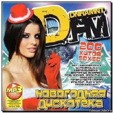 Новогодняя Дискотека DFM (2012)