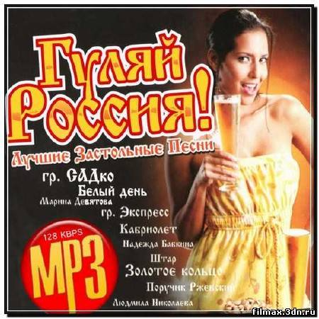 Гуляй Россия! Лучшие застольный песни (2012)