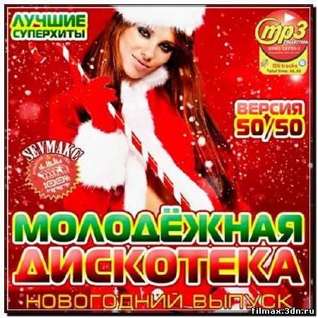 Молодёжная Дискотека Новогодний Выпуск 50/50 (2012)
